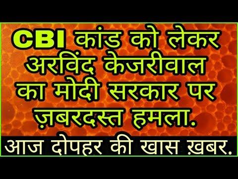 CBI कांड को लेकर Arvind Kejriwal का Modi Sarkar पर ज़बरदस्त हमला, आज दोपहर की खास खबर.