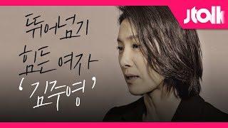 [Jtalk 인터뷰_김서형 편]