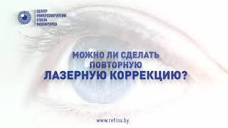 Частые вопросы по лазерной коррекции зрения