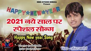 !! Anil Nagori !! Happy New year Song !! 2021 नये साल पर स्पेशल सॉन्ग !! अनिल नागौरी