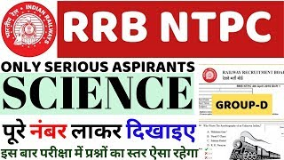 RRB GROUP D SCIENCE MASTER CLASS - 19 | RRB NTPC | LOWER PCS | SSC | PART -4 | BSA TRICKY CLASSES