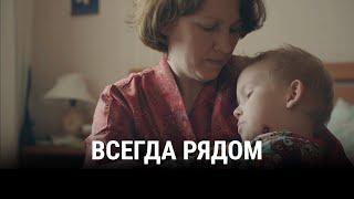 ВСЕГДА РЯДОМ | Документальный фильм