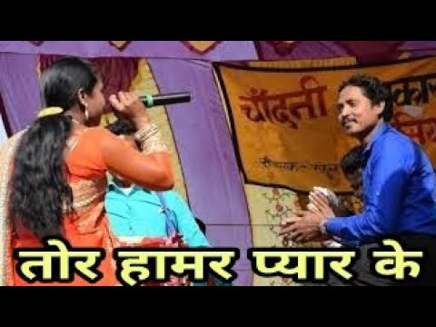 tor hamar pyar ke रोमांटिक नागपुरी song 2019 || top and new theth nagpuri video song 2018