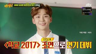 Knowing Bros Ep 212 - SF9 Rowoon auditioned for minor role in ExtraOrdinaryYou but got the lead role