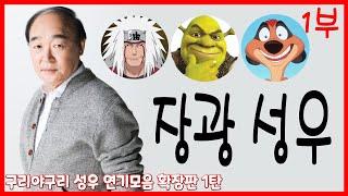 성우 연기모음 - 장광 편 (1부)
