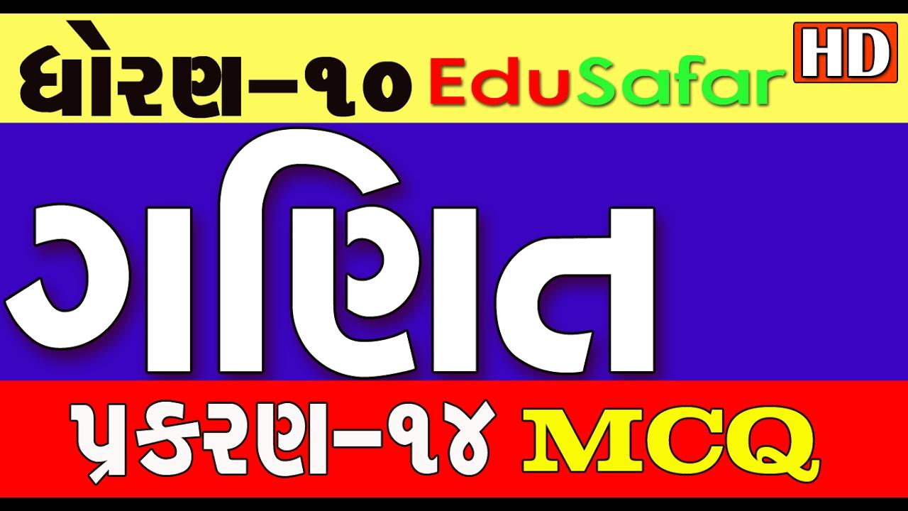 Standard 10 Maths Chapter 14 MCQ Solution In Gujarati