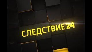 Следствие 24: хроника происшествий от 8 декабря
