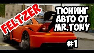 GTA 5 Тюнинг авто #1