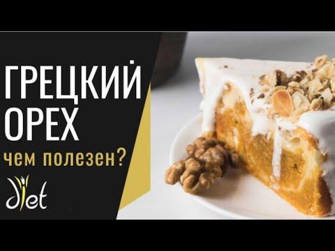 Грецкий орех польза: омега-3, омега-6, витамины группы В и фтор. Обязательно в рацион!