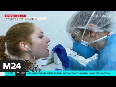 Желающие сдать анализ на COVID-19 москвичи соблюдают между собой дистанцию - Москва 24
