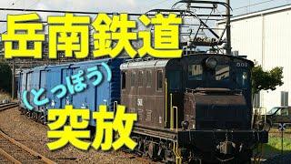 【ワム80000】岳南鉄道 突放【ED50形】