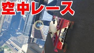 【GTA5】空中を飛び回る驚異のレース! thumbnail