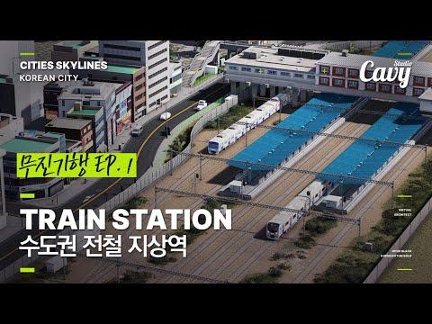 🏙️ MUJIN: EP 01   Korean Overground Station - Cities: Skylines  