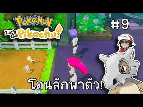 ถูกลักพาตัว ความลับของCubone1 - Pokémon Let's Go Pikachu & Eevee ไทย thumbnail