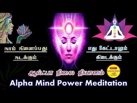 Alpha mind power Meditation| நாம் நினைப்பது நடக்கும் |  ஆல்பா தியானம் | Organic Living