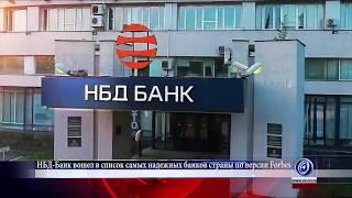 НБД-Банк – в списке самых надежных банков страны по версии Forbes