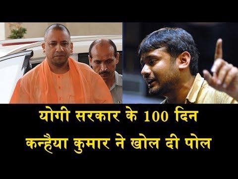 योगी सरकार के 100 दिन, कन्हैया कुमार ने खोल दी पोल/SPEECH OF KANHAIYA KUMAR ON CM YOGI