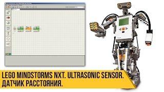 Lego Mindstorms. Ultrasonic sensor.  Программирование датчика расстояния.