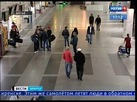 Пассажиры рейса Киренск — Иркутск вылетели спустя четыре часа ожидании