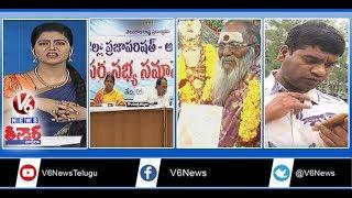 Adilabad ZP Meeting   Beggar Donates Rs 1L To Temple   Mamata Banerjee Diet   Teenmaar News