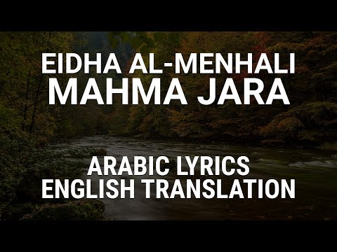 Eidha Al-Menhali - Mahma Jara (Emirati Arabic) Lyrics + Translation -عيضا المنهالي - مهما جرى منك