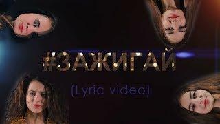 Шоу-группа GOLD - #ЗАЖИГАЙ (Lyric video)