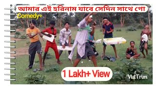 Amar ai harinam jabe sedin sathe go enjoy full video & Please subscribe for more Entertaining videos