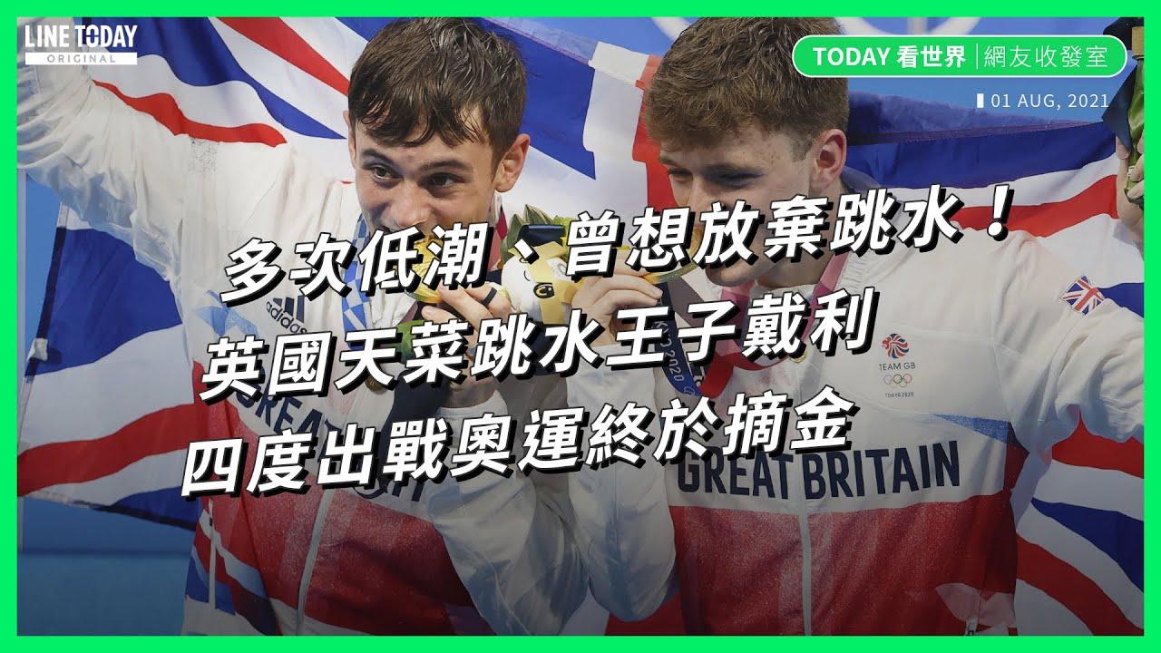 多次低潮、曾想放棄跳水!英國天菜跳水王子戴利 四度出戰奧運終於摘金【TODAY 看世界|人物放大鏡】