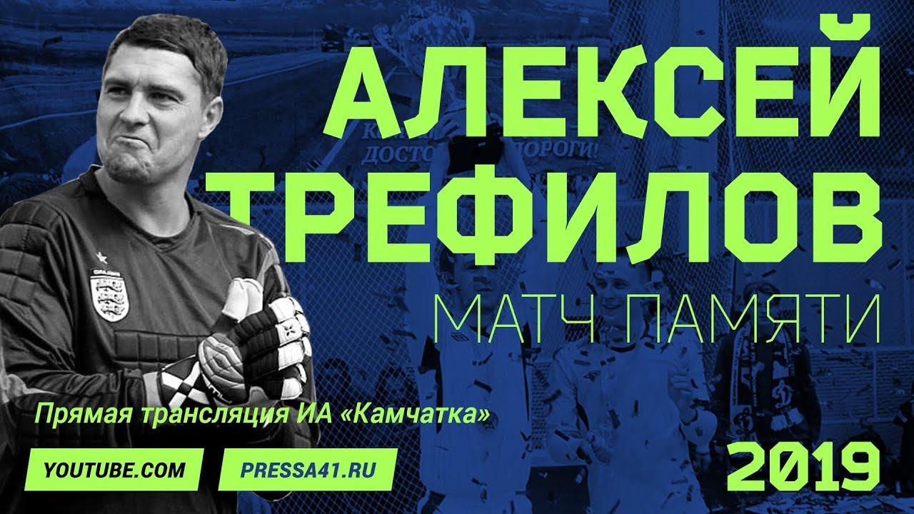 Матч памяти Алексея Трефилова 2019