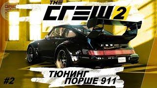 The Crew 2 (2018) - ТЮНИНГ ПОРШЕ 911 И БЕЗДОРОЖЬЕ! / Прохождение #2