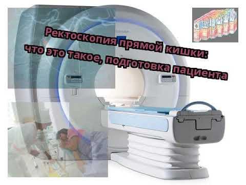 Ректоскопия прямой кишки: что это такое, подготовка пациента