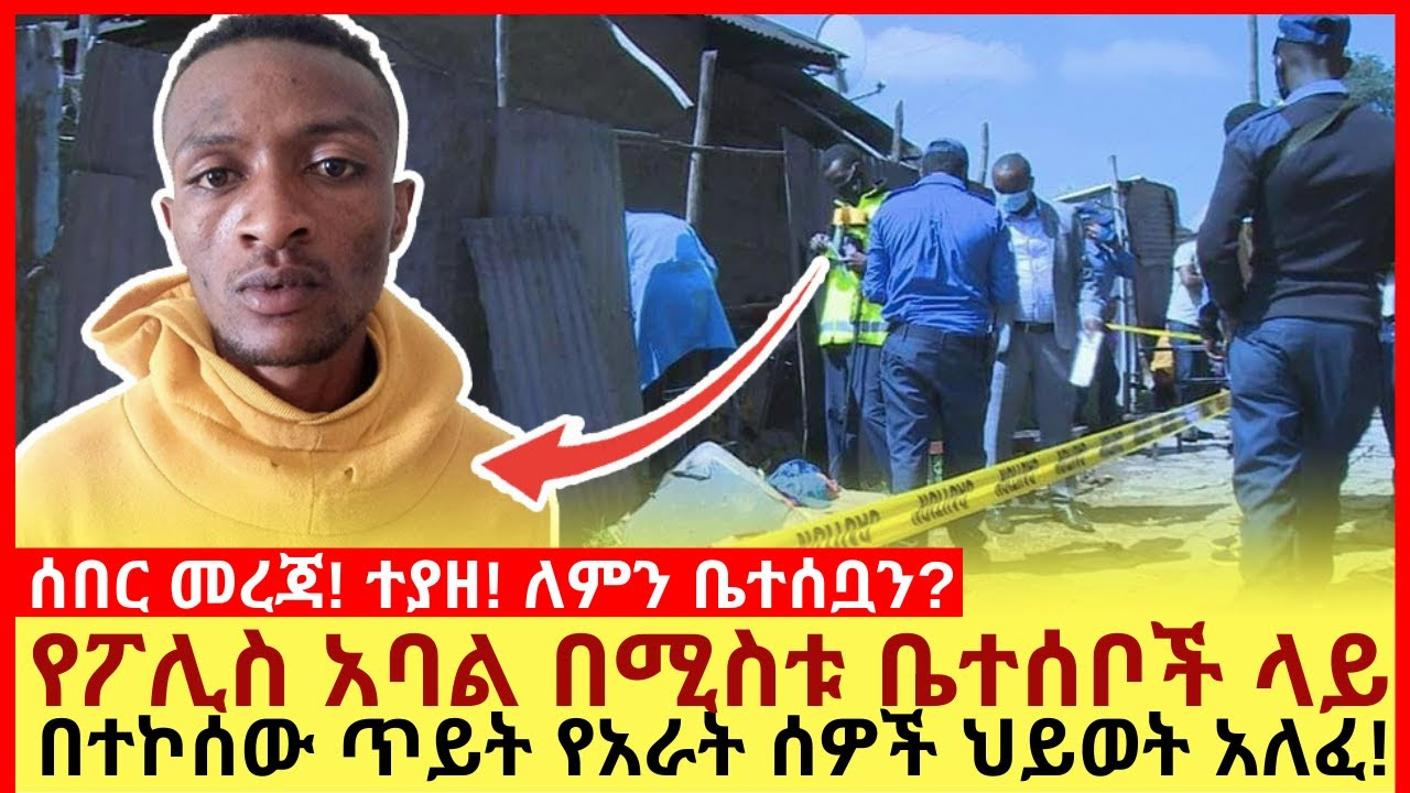 The unexpected incident during a holiday in Addis Ababa