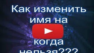 Как изменить имя на youtube, если нельзя.
