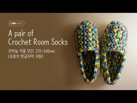 A pair of crochet room socks/room shoes(한글자막)