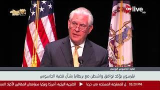 وزير الخارجية الأمريكي يؤكد توافق واشنطن مع بريطانيا بشأن قضية الجاسوس الروسي