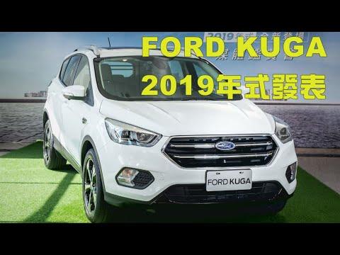 FORD KUGA 2019 年式新車發表 85.9萬元起
