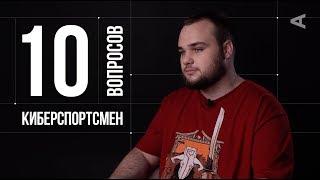 10 глупых вопросов КИБЕРСПОРТСМЕНУ | Владимир No[o]ne Миненко