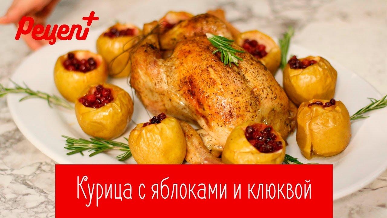 Запеченная курица в духовке с яблоками рецепт пошагово 106