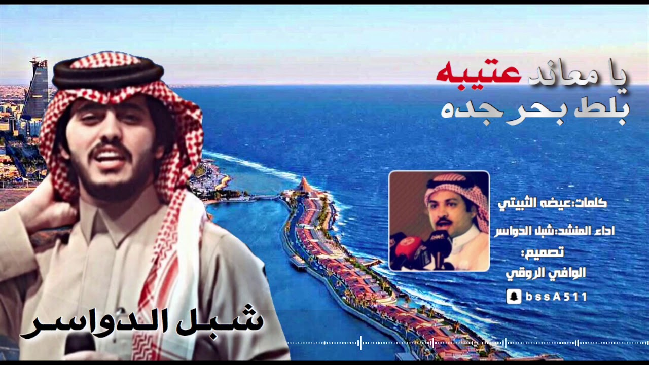 شيله يا معاند عتيبه بلط بحر جده شبل الدواسر 2019 Youtube