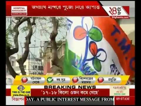 Puri Priests Protest 'Beef Supporter' CM Mamata Banerjee's Visit to Jagannath Temple