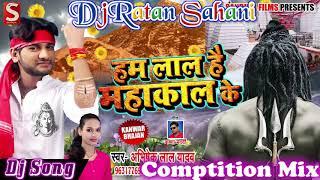 #Jai Mahakal International Music 2018 सुपरहिट काँवर गीत  || Comptition Mix ||Dj Ratan Sahani