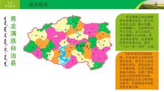 滋根绿色生态文明学校之分享青龙县依托实践基地推进劳动教育的经验