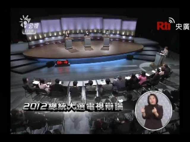 【央廣】2012 總統電視辯論 12/17 第二階段公民提問(第1-7.2題)