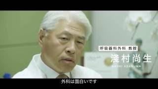 慶應義塾大学 外科学教室