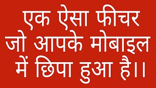 Hidden feature In Your Mobile(Hindi) by abhay TECH