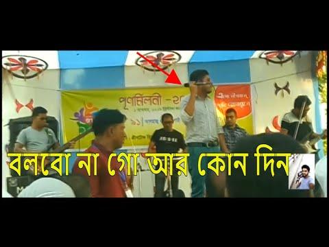 baul-sukumar-bolbona-go-ar-kono-din-বলবোনা-গো-আর-কোনদিন-bengali-song-eid-2019-#rimjim-media