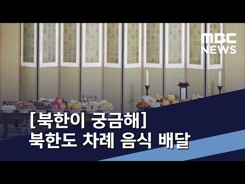 [북한이 궁금해] 북한도 차례 음식 배달 / MBC 통일전망대 (2018년 9월 29일)