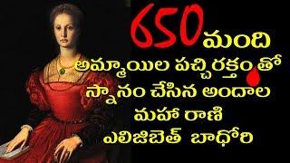 ప్రపంచ చరిత్రలో 650 మంది అమ్మాయిల రక్తంతో స్నానం  చేసిన ఎలిజిబెత్ బాధోరి || A Blood story ......