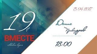 """Праздничная конференция """"19 ЛЕТ ВМЕСТЕ"""". Денис Правозоров. 18:00"""
