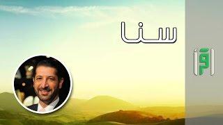 سنا - الحلقة 25 - أنا ومن بعدي الطوفان-  الدكتور محمد نوح القضاة